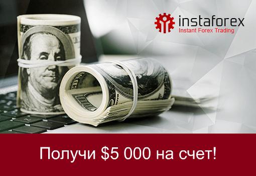 Счастливый депозит: $5 000 ждут тебя
