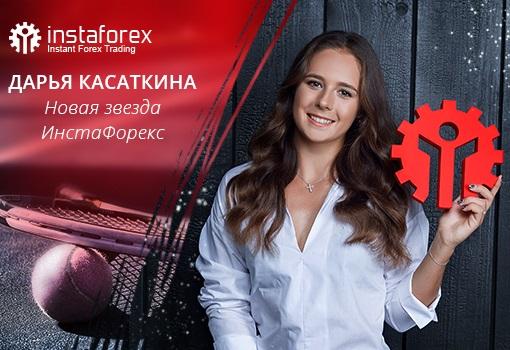 В команде звезд ИнстаФорекс пополнение!