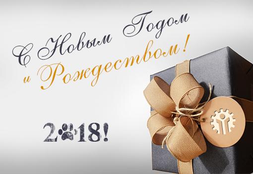 Компания ИнстаФорекс поздравляет вас с Новым Годом и Рождеством!