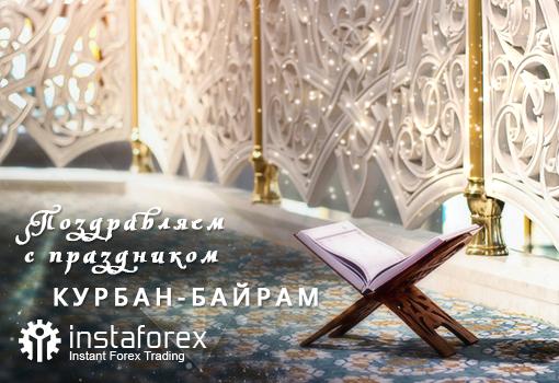ИнстаФорекс поздравляет с праздником Курбан-Байрам!