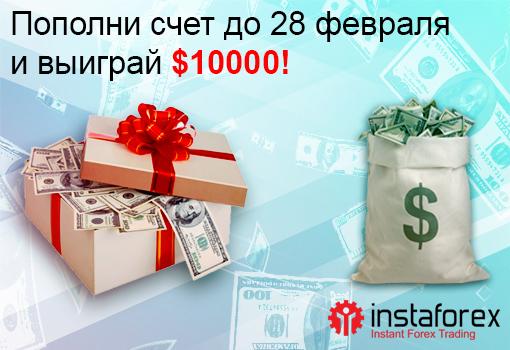 Beeilen Sie sich, einen großzügigen Bonus von InstaForex im Februar zu erhalten!