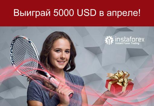 Счастливый депозит: $5 000 только в апреле