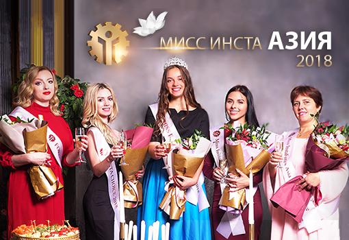 Мисс Инста Азия 2018 в Москве.