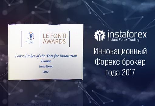ІнстаФорекс виграв премію Le Fonti за інноваційні досягнення