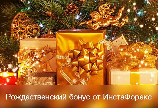 Рождественский бонус от ИнстаФорекс