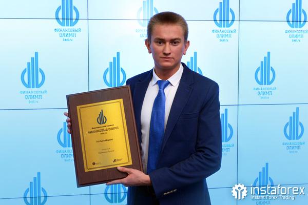 Компания ИнстаФорекс признана лауреатом национальной премии «Финансовый Олимп 2015/2016» в категории «Надежный брокер».