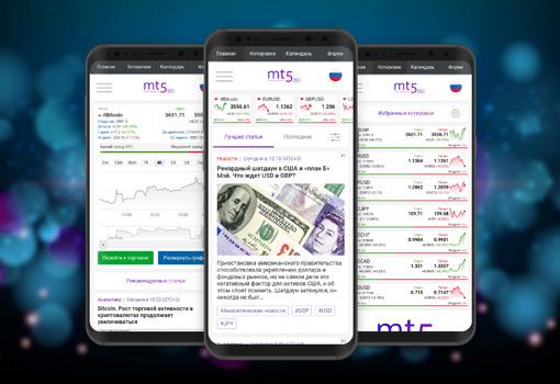 Neue mobile Version von MT5 steht zu Ihrer Verfügung!