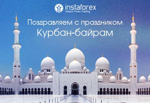 ИнстаФорекс поздравляет с праздником Курбан-байрам