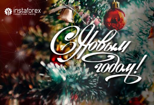 Компания ИнстаФорекс поздравляет Вас с Новым 2021 годом!