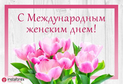 Kомпания ИнстаФорекс поздравляет милых дам с праздником!