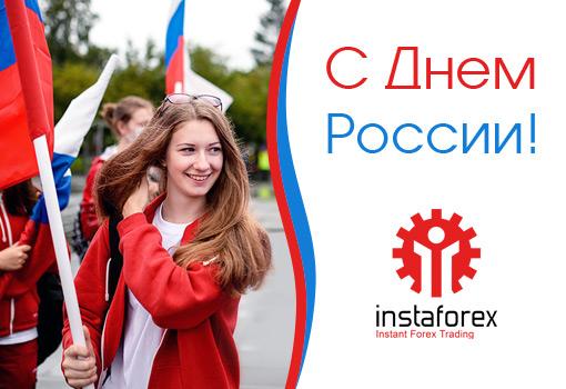 Компания ИнстаФорекс поздравляет вас с Днем России!