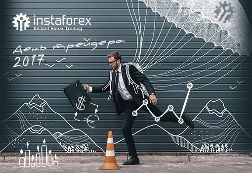 Компания ИнстаФорекс поздравляет всех трейдеров с профессиональным праздником!
