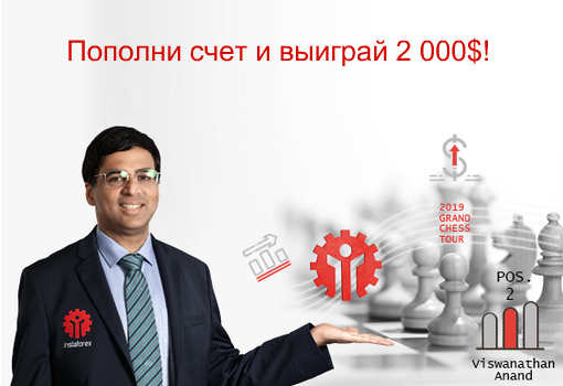 https://forex-images.ifxdb.com/company_news/userfiles/Happy%20deposit_2%20_ru.jpg