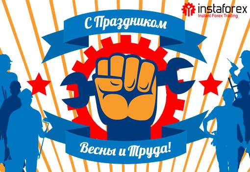 Заработай вместе с InstaForex! - Страница 10 LabourDay_510x350_ru