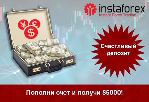 InstaForex брокер  - Страница 3 RU%20(1)