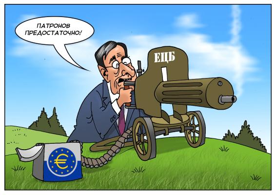 Единая европейская валюта может не ждать помощи от ЕЦБ