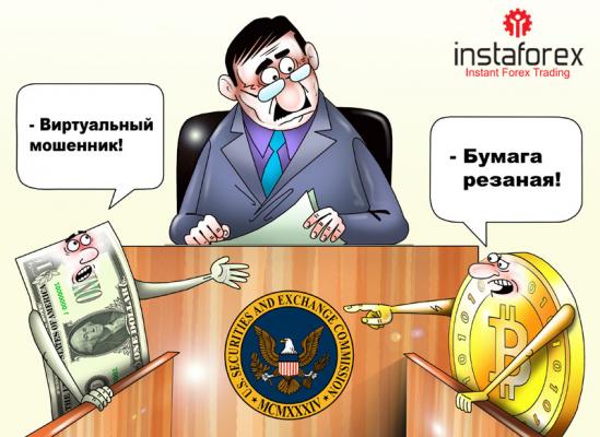 SEC: биткоин – не ценная бумага, а виртуальный актив