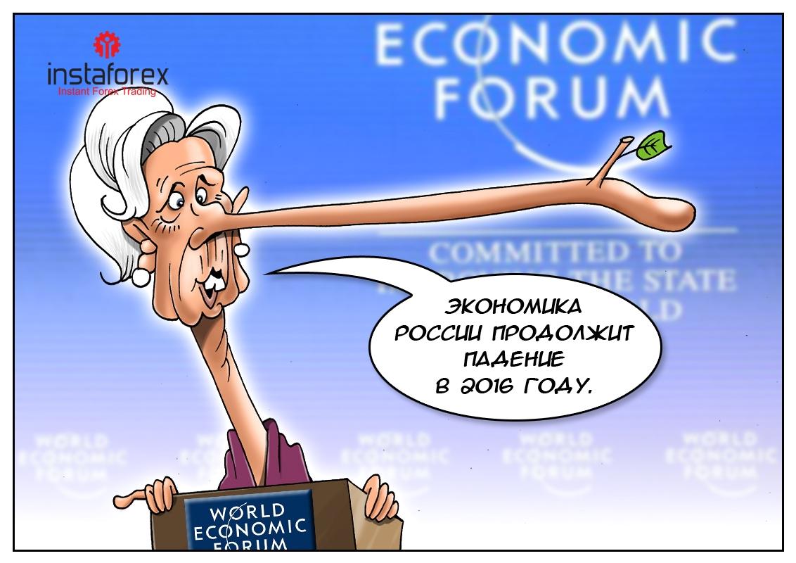 Экономические прогнозы, или пообещал серьезный фонд — Россию ждет тяжелый год!