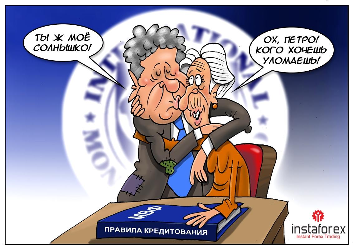 Отличное продолжение кредитной истории, или МВФ издал указ, который Украину спас!