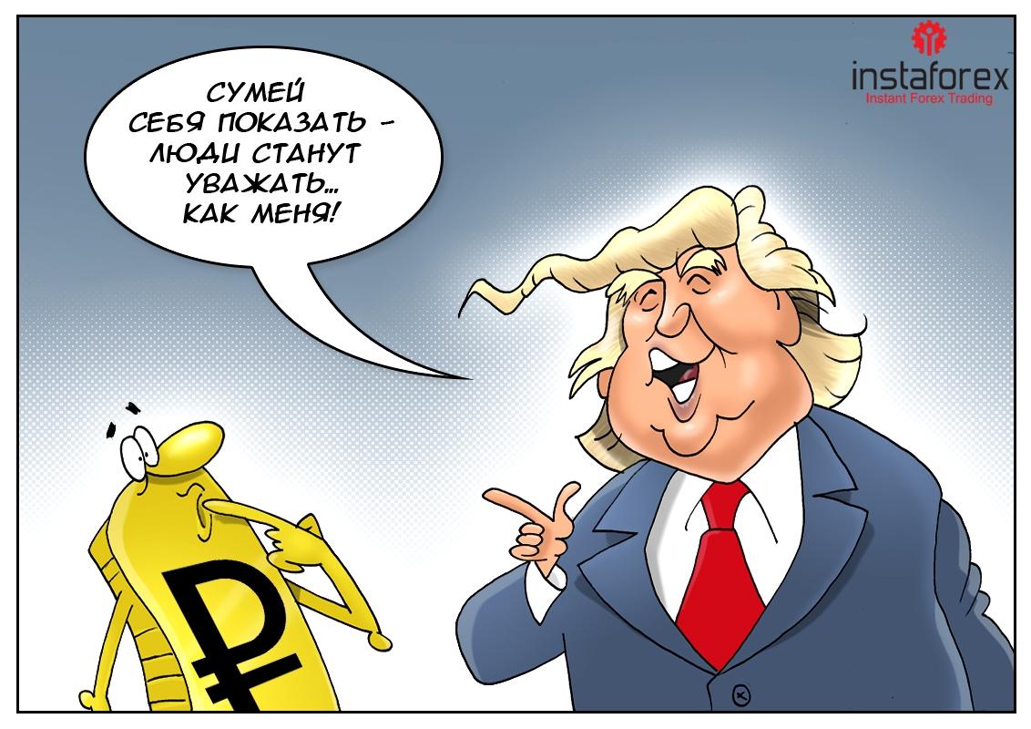 Дядя Дональд Трамп: Я рубль уважать заставил — и лучше выдумать не мог!