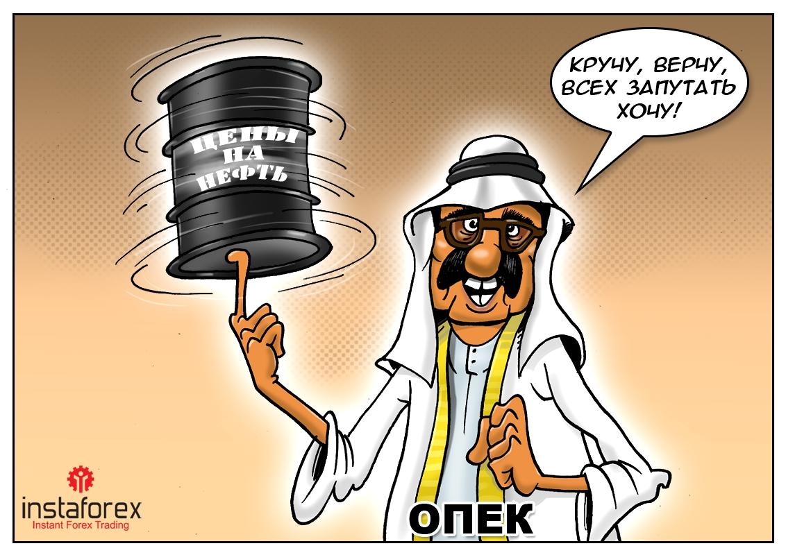 Было просто много нефти, станет очень много нефти. Где же этот человек, который вразумит ОПЕК?