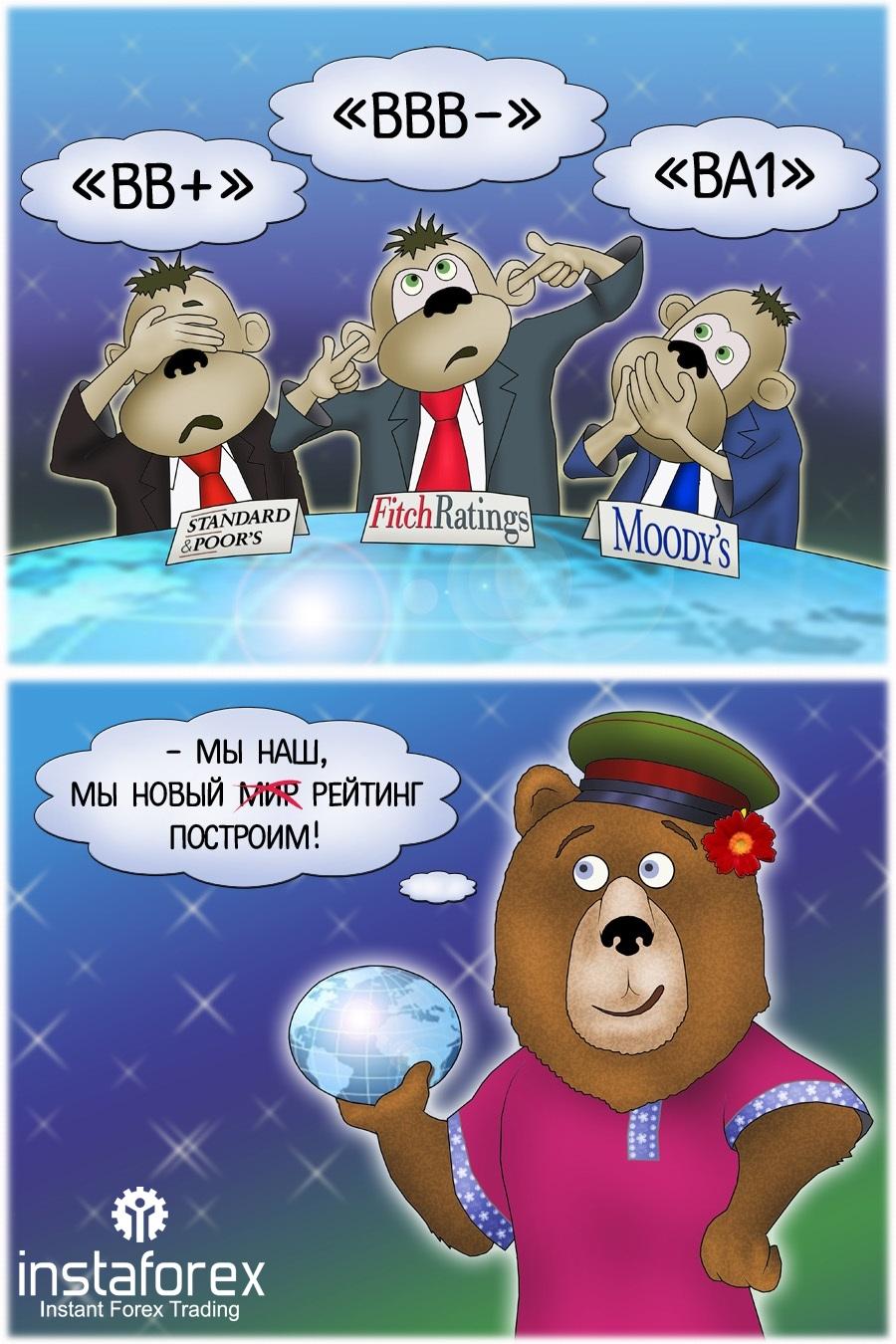 Россия грозит отказом от всех договоров поддержания рейтинга с международными агентствами