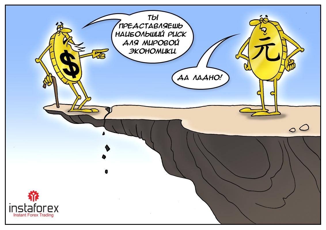Трудный путь юаня к стабильности, или мировой кризис как главный помощник доллара