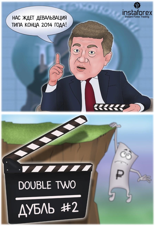 Рублю предсказали обвал по сценарию 2014 года