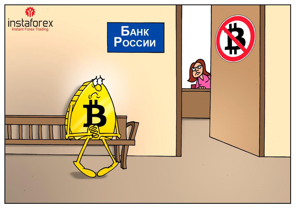Центральный Банк России против криптовалют, но сами прикупили и чего-то ждут!