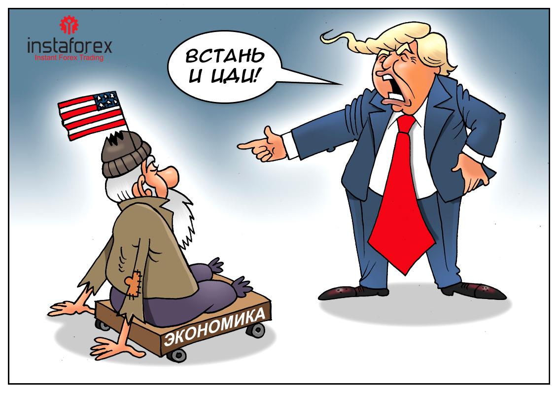 Очередное обещание Трампа или экономическое чудо в Новый Год!