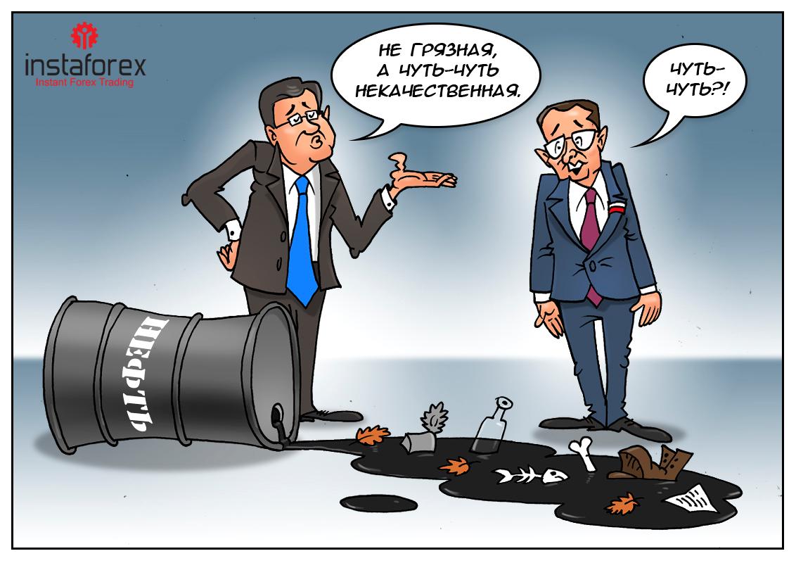 Раньше за нефть платили России, теперь Россию заплатить попросили