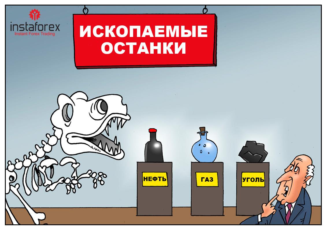 Газ и нефть ожидает скорый конец — кто приготовился, тот молодец!
