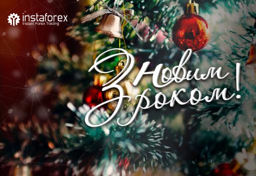 Компанія ІнстаФорекс вітає Вас з Новим 2021 роком!
