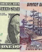 Доллар прибавил 11 копеек