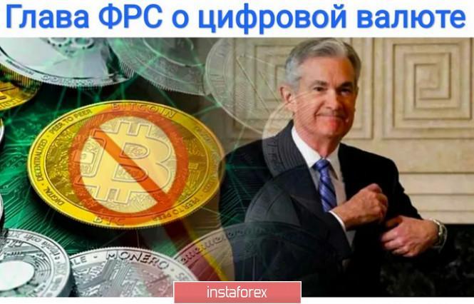 Глава ФРС о цифровой валюте