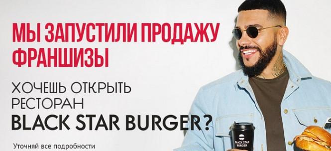 Black Star Burger знает, как продать не просто фастфуд, а бренд и лицо