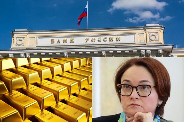 Центробанк России не планирует покупать золото!